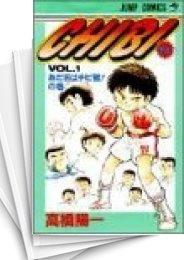 【中古】CHIBI〜チビ〜 (1-6巻) 漫画