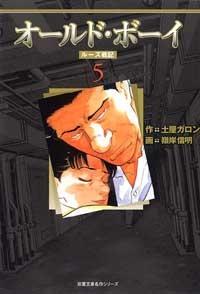 オールド・ボーイ [文庫版](1-5巻 全巻) 漫画