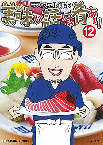 美味い話にゃ肴あり (1-12巻 最新刊) 漫画