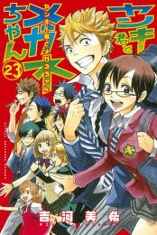 ヤンキー君とメガネちゃん (1-23巻 全巻)