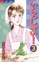 いらっしゃい! 3 冊セット全巻 漫画