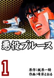 悪役ブルース 8 冊セット全巻 漫画