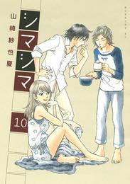 シマシマ(10) 漫画