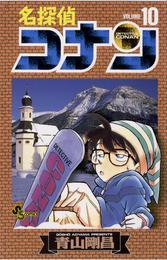 名探偵コナン(10) 漫画
