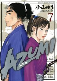 AZUMI-あずみ-(7) 漫画