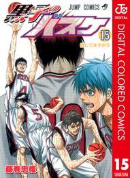 黒子のバスケ カラー版 15 漫画