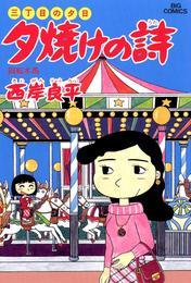 三丁目の夕日 夕焼けの詩(29) 漫画