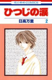 ひつじの涙 2巻 漫画