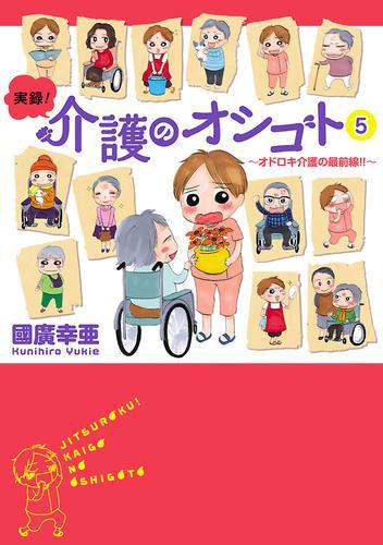 実録!介護のオシゴト 5 ~オドロキ介護の最前線!!~ 漫画