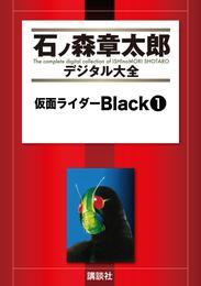 仮面ライダーBlack(1)