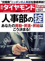 週刊ダイヤモンド 15年5月2日・5月9日合併号 漫画