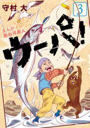 まんが 新白河原人 ウーパ!(3) 漫画