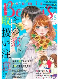 comic Berry's vol.25 漫画