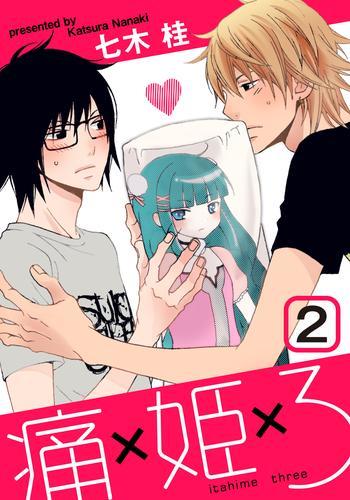 痛姫3(2) 漫画