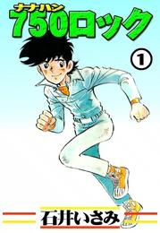 750ロック (1) 漫画