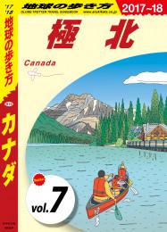 地球の歩き方 B16 カナダ 2017-2018 【分冊】 7 極北 漫画