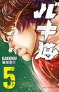 バキ道 5 漫画