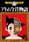 アトム今昔物語 (1-3巻 全巻) 漫画