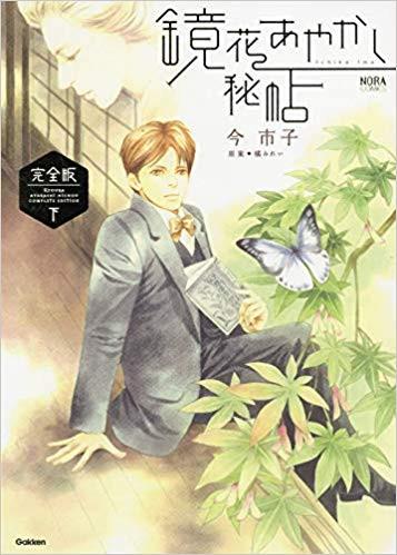 鏡花あやかし秘帖 完全版(1-2巻 全巻)