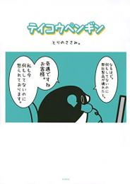 テイコウペンギン (1巻 全巻)