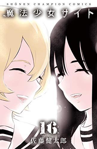 魔法少女サイト (1-12巻 最新刊) 漫画