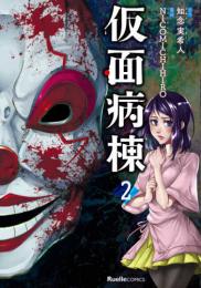 仮面病棟(1-2巻 全巻)