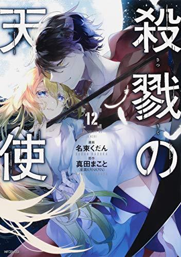殺戮の天使 (1-8巻 最新刊) 漫画