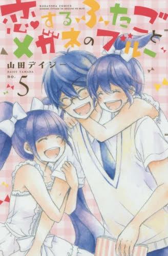 恋するふたごとメガネのブルー (1-5巻 最新刊) 漫画