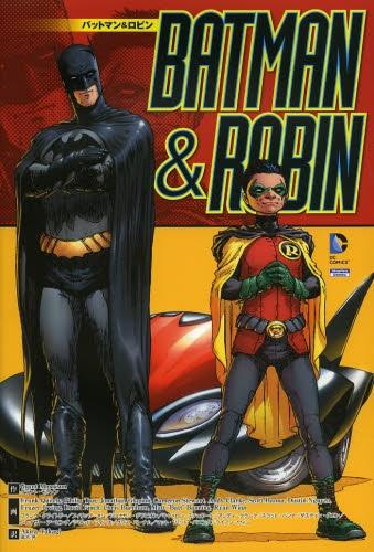 バットマン&ロビン 漫画