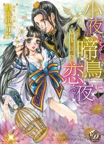 小夜啼鳥恋夜〜甘い蜜の檻〜 (1巻 全巻)