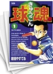 【中古】球魂 (1-16巻 全巻) 漫画