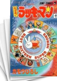 【中古】とっても!ラッキーマン (1-16巻) 漫画