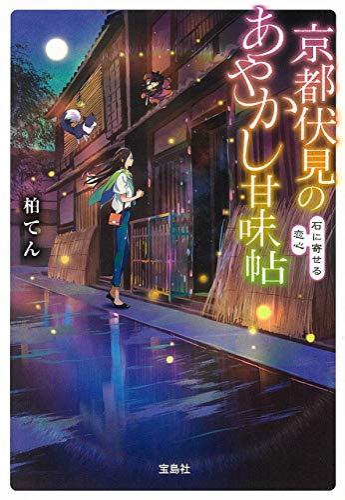 【ライトノベル】京都伏見のあやかし甘味帖 おねだり狐との町屋暮らし 漫画