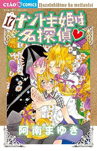 ナゾトキ姫は名探偵 (1-11巻 最新刊) 漫画