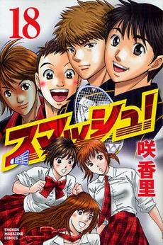 スマッシュ! (1-18巻 全巻) 漫画