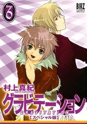 グラビテーション スペシャル版 6 冊セット全巻 漫画