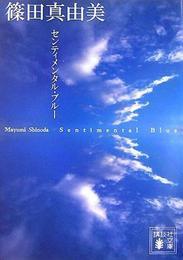 センティメンタル・ブルー 蒼の四つの冒険 漫画
