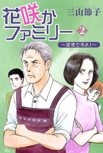 花咲かファミリー 2 ~定年ですよ!~ 漫画