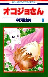 オコジョさん 8巻 漫画