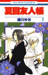 夏目友人帳 7巻 漫画