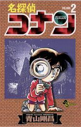 名探偵コナン(2) 漫画