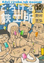 とろける鉄工所(10) 漫画