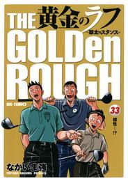 黄金のラフ(33) 漫画