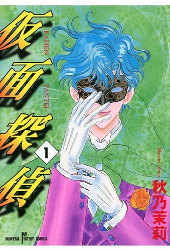 仮面探偵 漫画