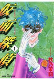 仮面探偵(1) 漫画