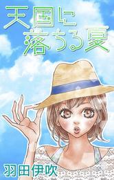 Love Silky 天国に落ちる夏 漫画