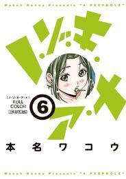 ノ・ゾ・キ・ア・ナ フルカラー(6) 漫画