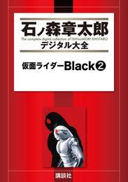 仮面ライダーBlack(2) 漫画