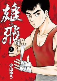 雄飛(7) 漫画