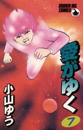愛がゆく(7) 漫画
